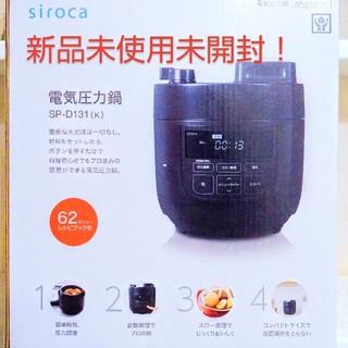siroca 電気圧力鍋 SP-D131 新品未使用