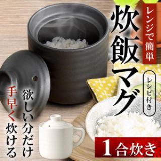 たった7分で炊き上がり◆ レンジで簡単 炊飯マグ 1合炊き 電子レンジ用 炊飯器