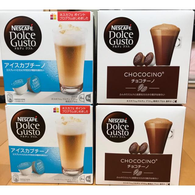 Nestle(ネスレ)のドルチェグスト アイスカプチーノ チョコチーノ 食品/飲料/酒の飲料(コーヒー)の商品写真