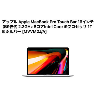 Mac (Apple) - 〈本日限り〉MacBook Pro 16インチ【新品・未開封】