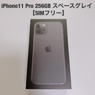 iPhone - iPhone11 Pro 256GB スペースグレイ【SIMフリー】