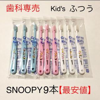 【歯科専売】子供歯ブラシ SNOOPY スヌーピー9本セット