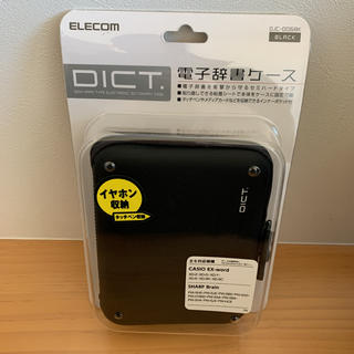 エレコム(ELECOM)の電子辞書ケース CASIO EX-word 新品未使用(その他)