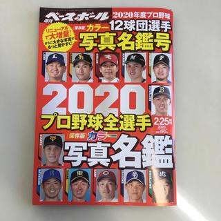 週刊ベースボール 写真名鑑号 2020