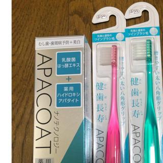 Yakult - ヤクルト 歯磨き粉 歯ブラシ