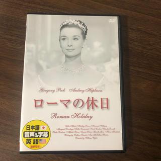 ★ローマの休日 DVD 日本語 英語 音声&字幕 オードリーヘップバーン ★(外国映画)