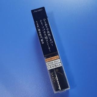 シセイドウ(SHISEIDO (資生堂))のインテグレート グレイシィコンシーラー(コンシーラー)