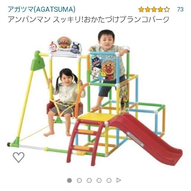 Agatsuma(アガツマ)のアンパンマン ブランコパーク キッズ/ベビー/マタニティのおもちゃ(知育玩具)の商品写真