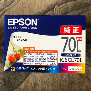 EPSON - エプソン純正 IC6CL70L【2022.10期限】※外箱開封クリックポスト発送