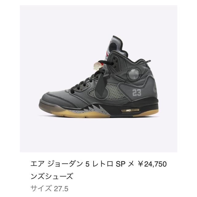 NIKE(ナイキ)のoff-white × JORDAN5 US9.5 27.5cm メンズの靴/シューズ(スニーカー)の商品写真