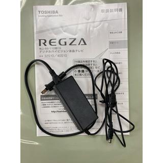 トウシバ(東芝)の東芝REGZA用電源コード(テレビ)