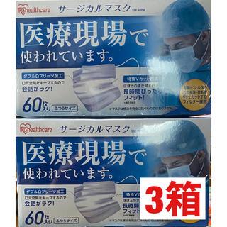 アイリスオーヤマ(アイリスオーヤマ)の医療現場サージカルマスク 60枚×3箱(日用品/生活雑貨)