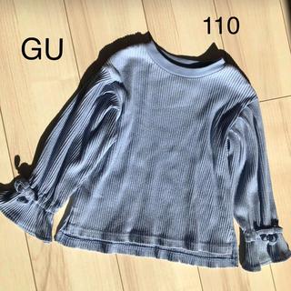 GU - GU ジーユー 長袖リブカットソー 水色 春物 110サイズ