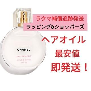 CHANEL - CHANEL  シャネル チャンスオータンドゥル ヘアオイル  ヘアオイル