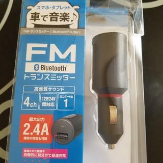 送料無料!!FMトランスミッターBluetooth(汎用パーツ)
