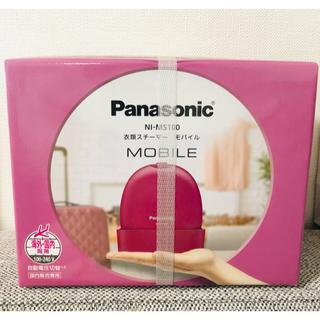 Panasonic - 新品◎Panasonic スチーマー モバイル