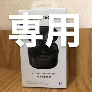 audio-technica - ATH-CK3TW