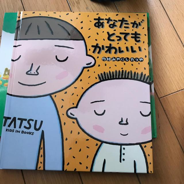 あなたがとってもかわいい エンタメ/ホビーの本(絵本/児童書)の商品写真
