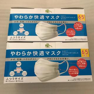 アイリスオーヤマ(アイリスオーヤマ)のやわらか快適マスク 普通サイズ 65枚入×2(日用品/生活雑貨)