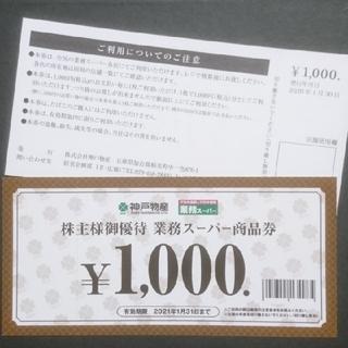 神戸物産株主優待1000円分