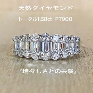 天然 ダイヤ リング トータル1.58ct PT900 『瑞々しさとの共演』