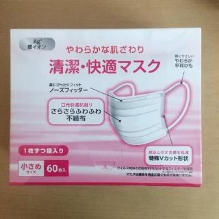 アイリスオーヤマ(アイリスオーヤマ)の清潔・快適マスク 60枚入り(日用品/生活雑貨)
