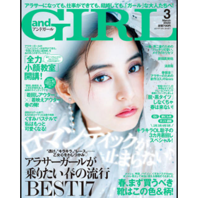 [and GIRL]2020年3月号(表紙 新木優子) エンタメ/ホビーの雑誌(ファッション)の商品写真