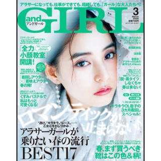 [and GIRL]2020年3月号(表紙 新木優子)
