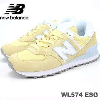 ニューバランス(New Balance)の新品送料無料♪34%OFF!超人気ニューバランス574めちゃ可愛パステルカラー♪(スニーカー)