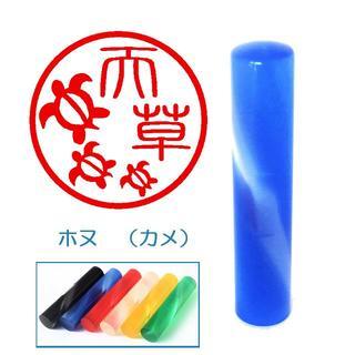 ホヌ(カメ)のイラスト入りカラーアクリル印鑑 12mm 【送料込み】(はんこ)