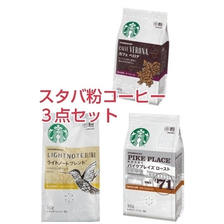 Starbucks Coffee - スターバックス粉コーヒー3個セット