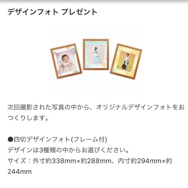 スタジオアリス デザインフォト チケットの優待券/割引券(その他)の商品写真