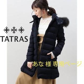 タトラス(TATRAS)の【あな 様 専用】 タトラス ラビアナ ネイビー M【クーポン併用で5%off】(ダウンコート)