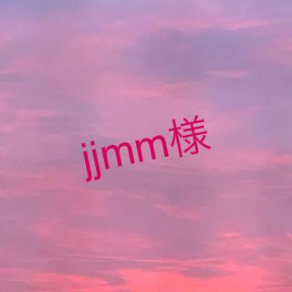 アイリスオーヤマ(アイリスオーヤマ)のjjmm様 (日用品/生活雑貨)
