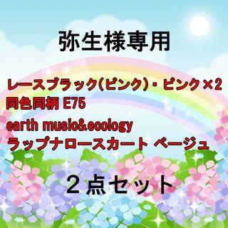 【新品タグ付3枚組】レースブラック(ピンク)・ピンク×2 同色同柄 E75(ブラ)
