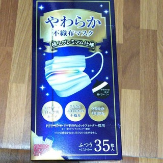 アイリスオーヤマ(アイリスオーヤマ)のマスク  アイリスオーヤマ(日用品/生活雑貨)