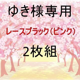 【新品タグ付3枚組】ピンク・レースブラック(ピンク)×2 同色同柄 E75(ブラ)