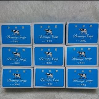 ギュウニュウセッケン(牛乳石鹸)の牛乳石鹸 カウブランド 青箱 まとめ売り(ボディソープ/石鹸)