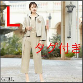 GIRL - GIRL ガール セットアップ スーツ L 9号 ベージュ