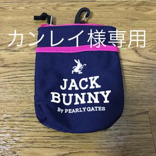 パーリーゲイツ(PEARLY GATES)のJack bunny ミニポーチ【カンレイ様専用】(ポーチ)