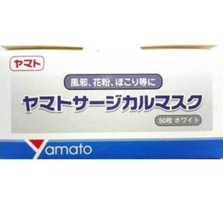 アイリスオーヤマ(アイリスオーヤマ)の使い捨てマスク サージカル マスク ヤマト 50枚入り(日用品/生活雑貨)