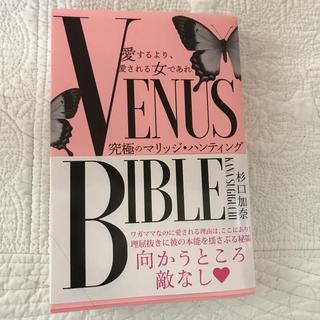愛するより、愛される女であれ―VENUS BIBLE― 究極のマリッジ・ハンテ…
