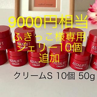 アスタリフト(ASTALIFT)の9000円相当 アスタリフト クリームS 10個 50g   最新(フェイスクリーム)