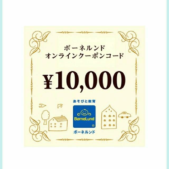 BorneLund(ボーネルンド)のボーネルンド  オンラインショップ クーポン  10000円 チケットの優待券/割引券(ショッピング)の商品写真