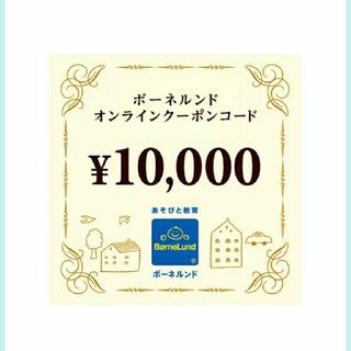 BorneLund - ボーネルンド  オンラインショップ クーポン  10000円