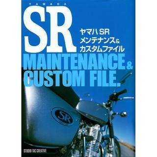 ヤマハSRメンテナンス&カスタムファイル 定価3,000円(カタログ/マニュアル)