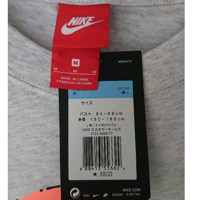 NIKE(ナイキ)のNIKE ナイキ Tシャツ 未使用 新品 レディースのトップス(Tシャツ(半袖/袖なし))の商品写真