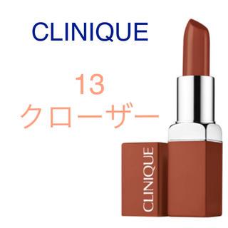 クリニーク(CLINIQUE)の新品 クリニーク イーブンベターポップ 13 クローザー(口紅)