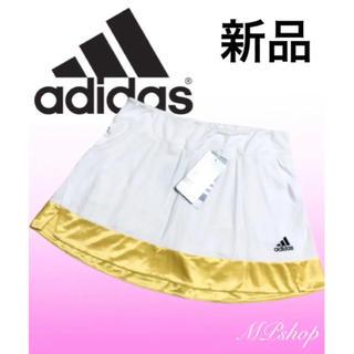 adidas - 新品タグ付♡ アディダス adidas パンツ一体型  テニス スコート