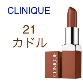クリニーク(CLINIQUE)の新品 クリニーク イーブンベターポップ 21 カドル(口紅)